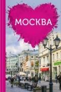 Чередниченко О. - Москва для романтиков