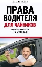Усольцев Д.А. - Права водителя для чайников: с изм. на 2015 год