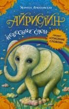 Марина Аржиловская - Айрислин — небесный слон