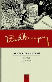 Эрнест Хемингуэй - Первые сорок девять (сборник)