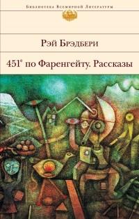 Брэдбери Р. - 451 по Фаренгейту. Рассказы.