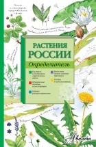 . - Растения России. Определитель