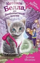 Медоус Д. - Котёнок Белла, или Любопытный носик