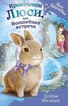 Медоус Д. - Крольчонок Люси, или Волшебная встреча