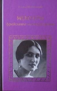 - Мемуары фрейлины императрицы