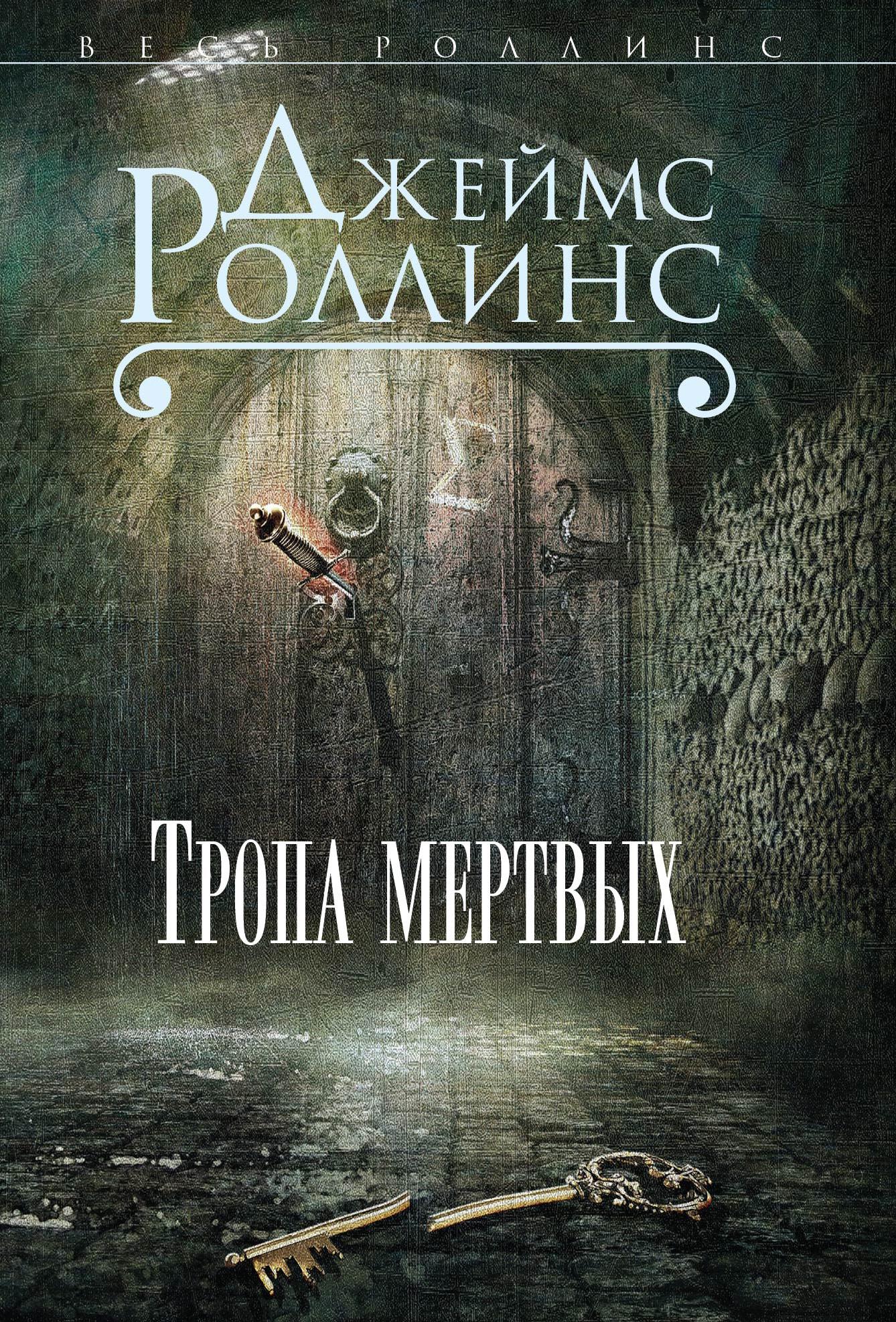 Книга Дьявольский Лес