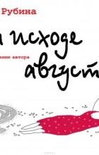 Дина Рубина - На исходе августа