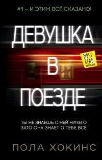 Пола Хокинс — Девушка в поезде