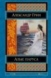 Александр Грин - Алые паруса. Блистающий мир. Бегущая по волнам. Рассказы