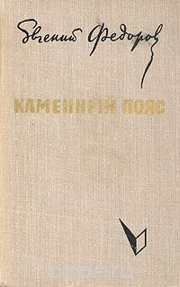 Евгений Федоров - Каменный пояс. В трех томах. Том 2
