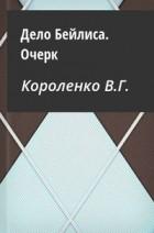 Владимир Короленко - Дело Бейлиса