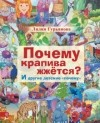 """Л. С. Гурьянова - Почему крапива жжется? И другие детские """"почему""""."""