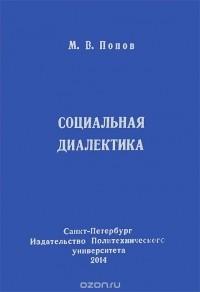 Михаил Попов - Социальная диалектика