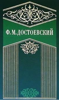 Фёдор Достоевский - Честный вор