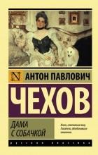 Антон Чехов - Дама с собачкой (сборник)