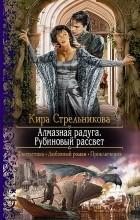 Кира Стрельникова - Алмазная радуга. Рубиновый рассвет (сборник)
