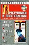 Кучинский Александр Владимирович - Блатной телеграф. Тюремный архивы