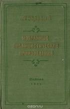 Максим Горький - А. М. Горький. Избранные публицистические произведения