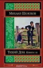 Михаил Шолохов - Тихий Дон. В 4-х книгах. Книги 1 и 2