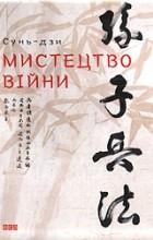 Сунь-дзи - Мистецтво війни