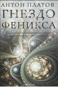 Антон Платов - Гнездо Феникса