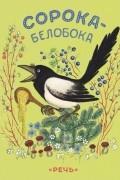 Сатеник Анастасян - Сорока-белобока (сборник)