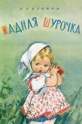 Константин Рязанов - Жадная Шурочка