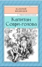 Валерий Медведев - Капитан Соври-голова (сборник)