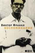 Виктор Франкл - Воспоминания