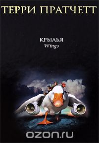 Терри Пратчетт - Крылья