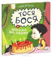Лина Жутауте - Тося-Бося и мечтательный день рождения