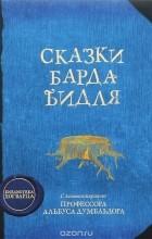 Джоан Кэтлин Роулинг - Сказки барда Бидля (сборник)