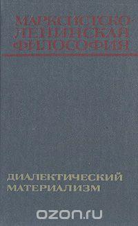 - Марксистско-ленинская философия. Диалектический материализм