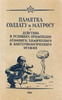без автора - Памятка солдату и матросу. Действия в условиях применения атомного, химического и бактериологического оружия