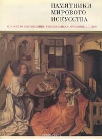 - Искусство Возрождения в Нидерландах, Франции, Англии. Альбом