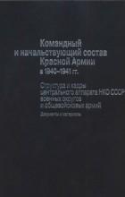 - Командный и начальствующий состав Красной Армии в 1940-1941 гг. Структура и кадры центрального аппарата НКО СССР, военных округов и общевойсковых армий. Документы и материалы