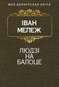 Іван Мележ - Людзi на балоце