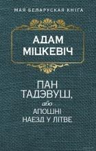 Адам Міцкевіч - Пан Тадэвуш, або Апошнi наезд у Лiтве