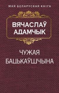 Вячаслаў Адамчык - Чужая бацькаўшчына