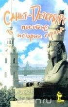 Елена Дмитриева - Санкт-Петербург. Пособие по истории города