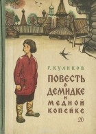 Геомар Куликов - Повесть о Демидке и медной копейке
