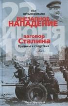 """Борис Шапталов - Как организовали """"внезапное"""" нападение 22 июня 1941. Заговор Сталина. Причины и следствия"""