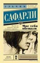Эльчин Сафарли - Мне тебя обещали