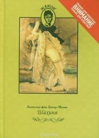 Леопольд фон Захер-Мазох - Шахиня. Страсти при дворе Елизаветы Петровны