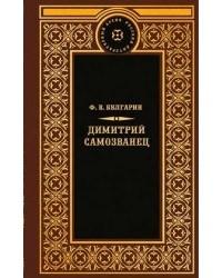 Фаддей Булгарин — Димитрий Самозванец