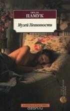 Орхан Памук - Музей Невинности