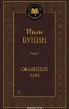 Иван Бунин - Окаянные дни. Дневник 1917-1918 гг. (сборник)