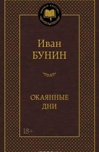 Иван Бунин - Окаянные дни. Дневник 1917-1918 гг.