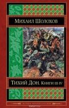Михаил Шолохов - Тихий Дон. В 4 книгах. Книги 3-4
