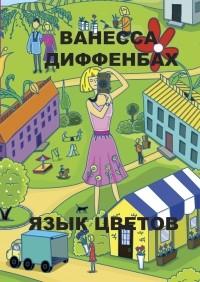 Ванесса Диффенбах - Язык цветов